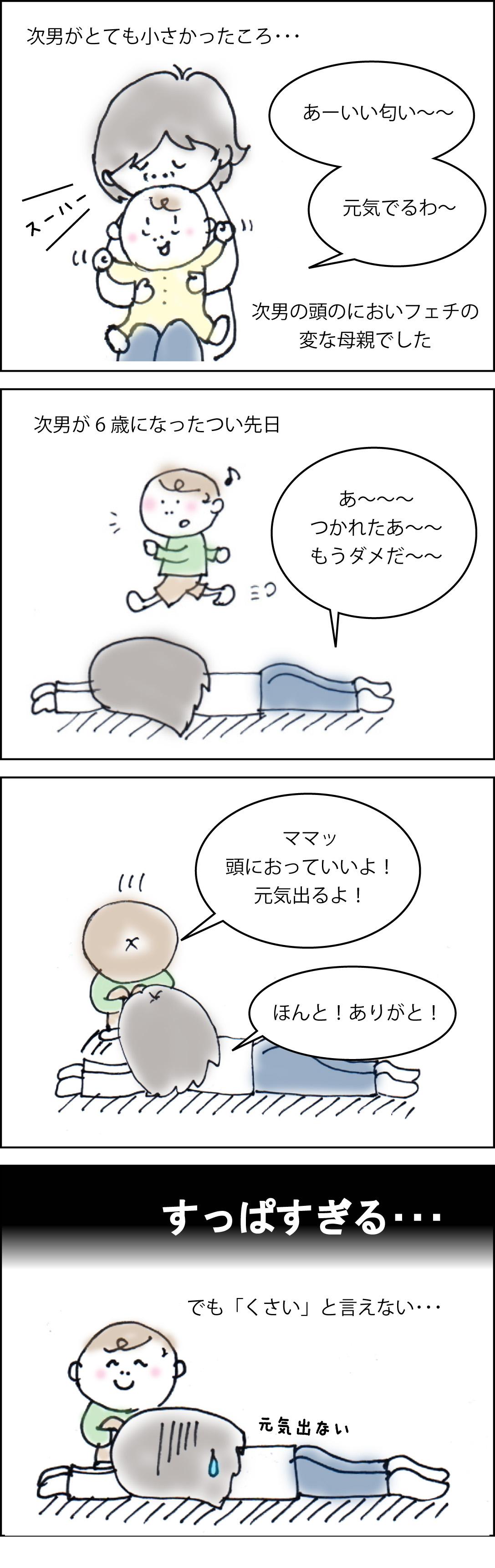臭い 赤ちゃん 頭